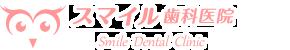 武蔵小杉 スマイル歯科医院へようこそ